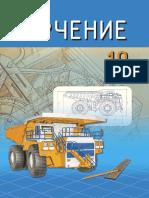cherchenie_10kl_bezhenar_rus_2020.pdf
