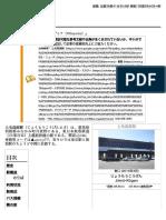 上毛高原駅 - Wikipedia