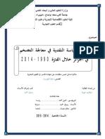 السياسة-النقدية-في-معالجة-التضخم-في-الجوائر-خلال-الفترة-1990-2014-–-موقاري-حورية