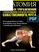 Упражнения со своим весом.pdf