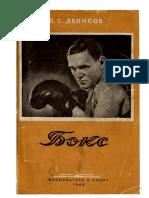 Бокс 1949