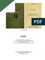Бокс 1938.pdf