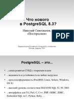 Первая PostgreSQL-встреча