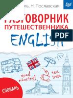 ENGLISH_Razgovornik_puteshestvennika__slovar_-_2017_Brel_N_M__Poslavskaya_N.pdf