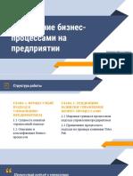 Управление бизнес процессами на предприятии