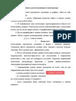Pamyatka_dlya_postupayuschikh_v_magistraturu