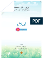 E-book Imlak Tahun 6