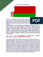 Н.И.Беларусь.ВЕСЬ САЙТ 09.06.2019