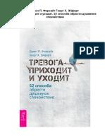 Trevoga_prikhodit_i_ukhodit_52_sposoba_sokhranit_spokoystvie