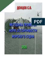 dontsov_stability_2020.pdf