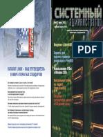 Системный_администратор_07.pdf