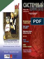 Системный_администратор_09.pdf
