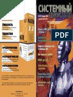 Системный_администратор_14.pdf