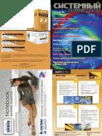 Системный_администратор_18.pdf