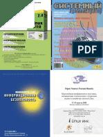 Системный_администратор_27.pdf