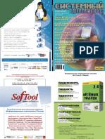 Системный_администратор_30.pdf