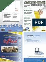 Системный_администратор_56.pdf