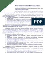 Vseobschaya_Deklaratsia_Dobrovolchestva