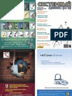 Системный_администратор_66.pdf