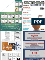 Системный_администратор_78.pdf