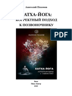 хатха-йога ( PDFDrive ).pdf