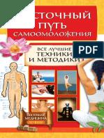 Восточный путь самоомоложения. Все лучшие техники и методики ( PDFDrive ).pdf