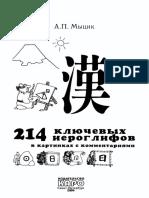 214 ключей китайского языка.pdf