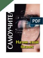 Shevchuk_D_A_Nachni_svoy_biznes.pdf