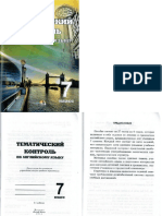 tematicheskiy_kontrol_po_angliyskomu_yazyku_7_klass.pdf