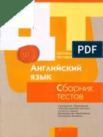 ЦТ Англ. 2017 год.pdf