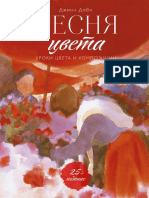 dobi_dzhinn_pesnia_tsveta_uroki_tsveta_i_kompozitsii