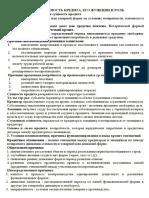 ТЕМА 7.docx