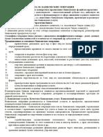 Денежное обращение и кредит ТЕМА 10 Банковские операции