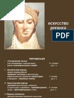 09 ИСКУССТВО ГРЕЦИИ архаика.pdf