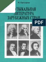 prohorova_zarubezhnaja_m_l-1