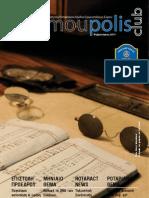 Rotary Club of Hermoupolis (02.2011)