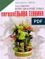 Мишукова_Параллельная техника. Полный курс флористики.pdf