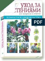 Уход за растениями_300 вопросов и ответов_Комнатное цветоводство.pdf