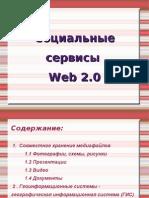 Бутузова Веб2.0