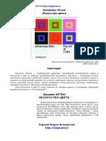 Йоханес Итен - Искусство цвета.pdf