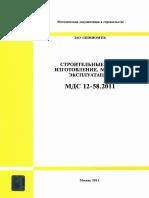 GOST - Scaffolding - designe.pdf