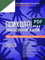 Психология_эффективной_жизни-август_2018.pdf
