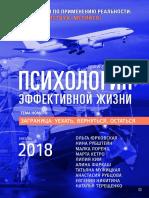 Психология_эффективной_жизни-июль_2018.pdf