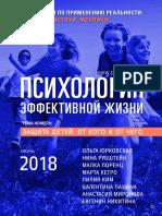 Психология_эффективной_жизни-июнь_2018.pdf