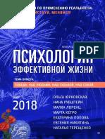 Психология_эффективной_жизни-май_2018.pdf