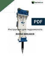 инструкция RHINO Breaker