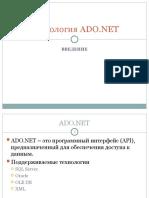 Технология ADO.NET.ppt
