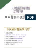 Microsoft PowerPoint 「刑法-圖利與便民研習班」周宜鋒講師教材 (1).pdf