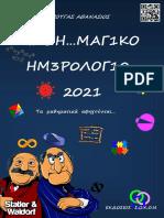 ΜΑΘΗ....ΜΑΓΙΚΟ   ΗΜΕΡΟΛΟΓΙΟ    2021