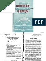 Учебник фрахтовые операции В.Г.Забелин.pdf